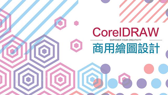 CorelDRAW商用繪圖設計