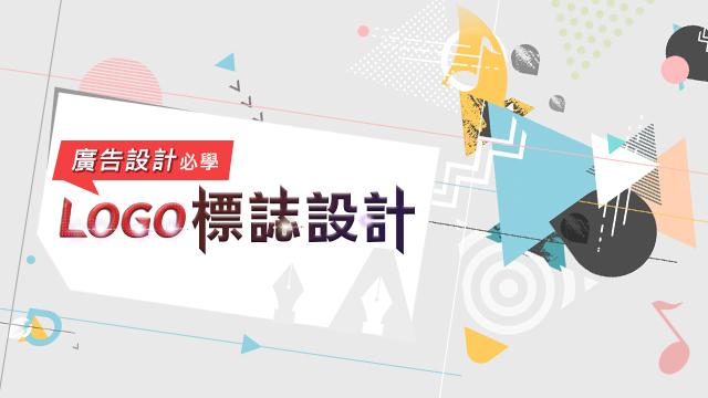 廣告設計必學~Logo標誌設計